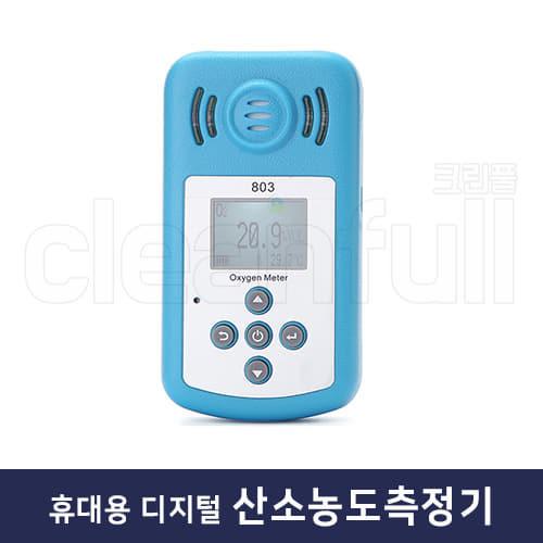산소농도측정기(휴대용 디지털 산소측정기 O2)