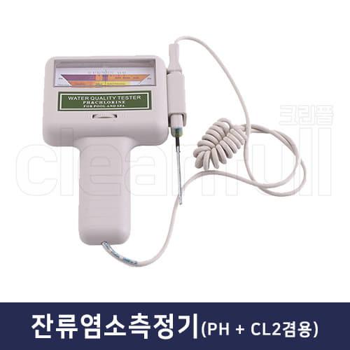 잔류염소측정기+수소이온농도측정기 겸용 디지털 전자식 CL2, PH