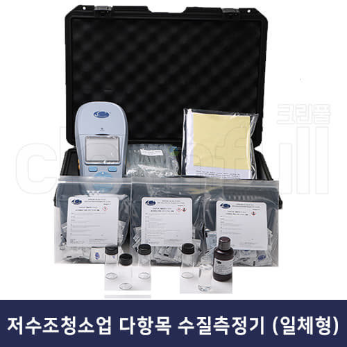 다항목 수질검사 측정기기 장비 저수조청소업 수질검사기구