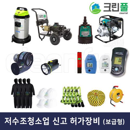 저수조청소업 신고 허가장비 기획세트 (보급형)