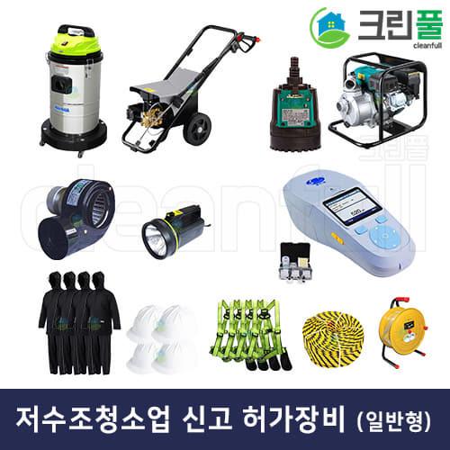 저수조청소업 신고 허가장비 기획세트 (일반형)