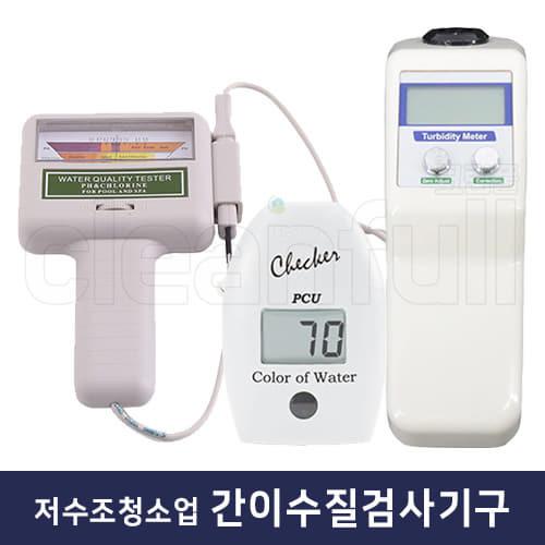 저수조청소업 간이수질검사기구(수소이온농도측정기,잔류염소측정기,색도계,탁도계)
