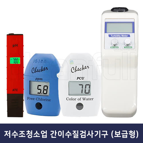 저수조청소업 디지털 간이수질검사기구 세트 (보급형)
