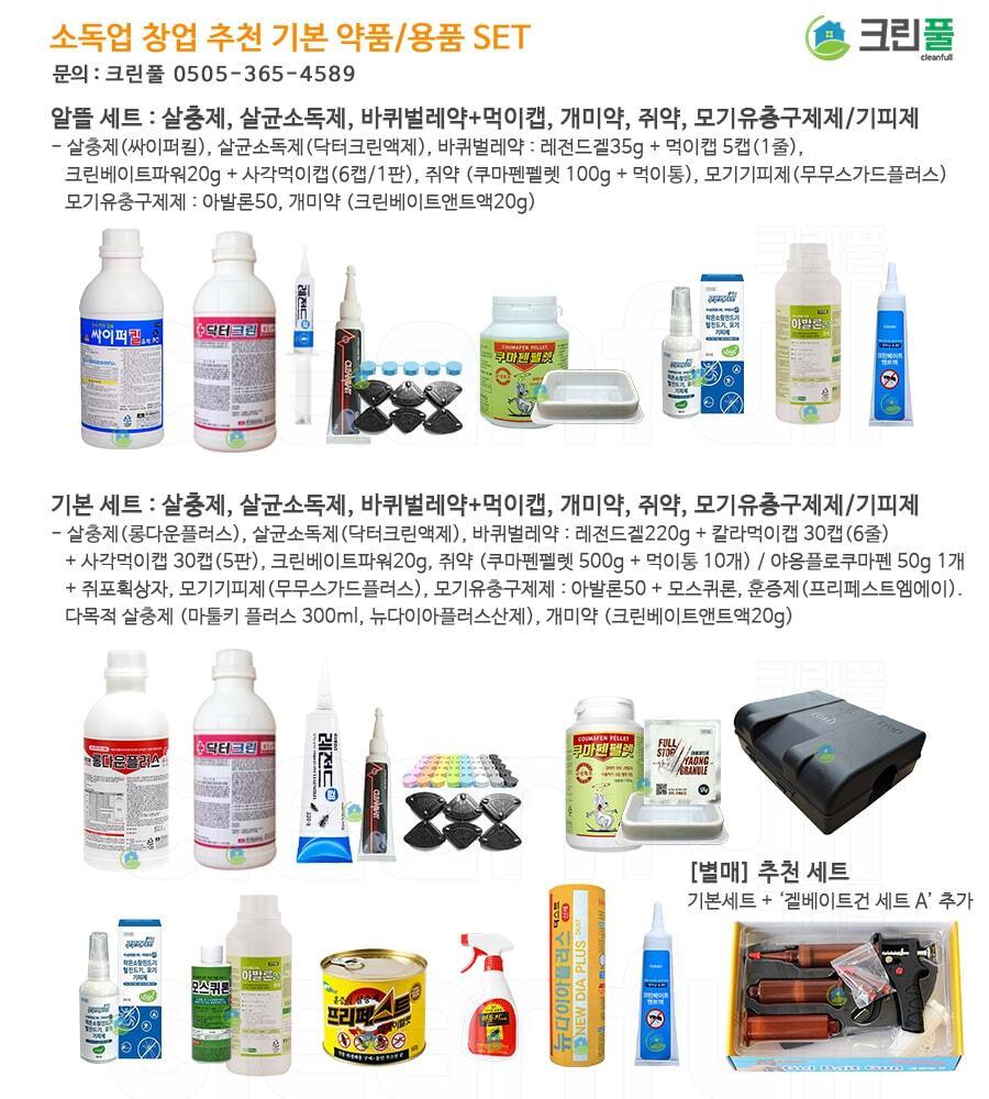소독업 창업시 필요한 기본 방역약품 및 소독용품