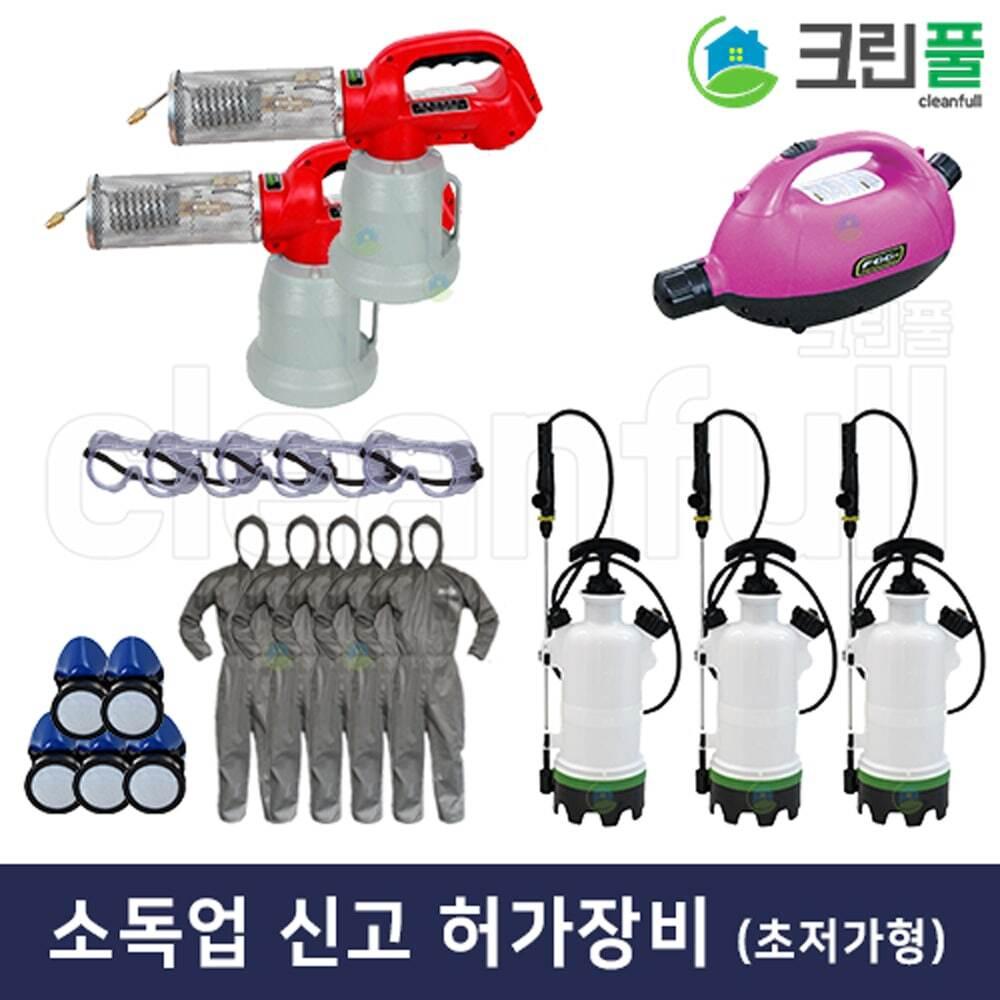 소독업 신고 허가장비 기획세트 (초저가형)
