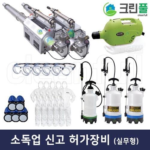 소독업 영업 신고 허가장비 기획세트 (실무형) 소독업장비