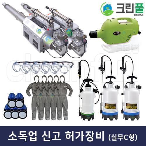 방역소독업체 창업 허가장비 세트 실무C형