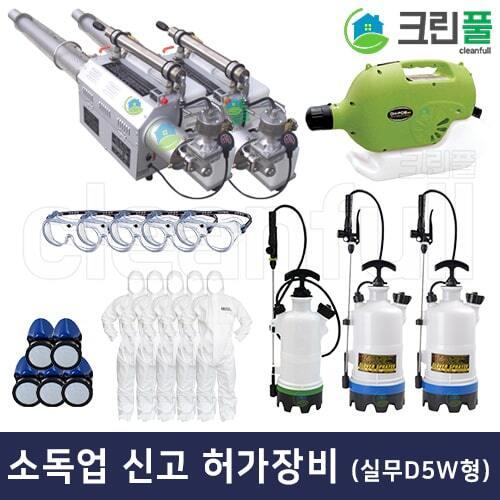 소독업 영업 신고 허가장비 기획세트 (실무형 D5W) 소독업장비
