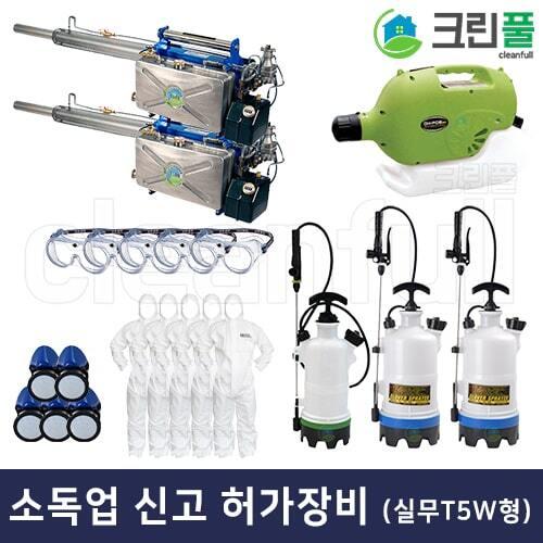 소독업 창업 영업 신고 허가장비 (실무형 T5W) 방역업체장비
