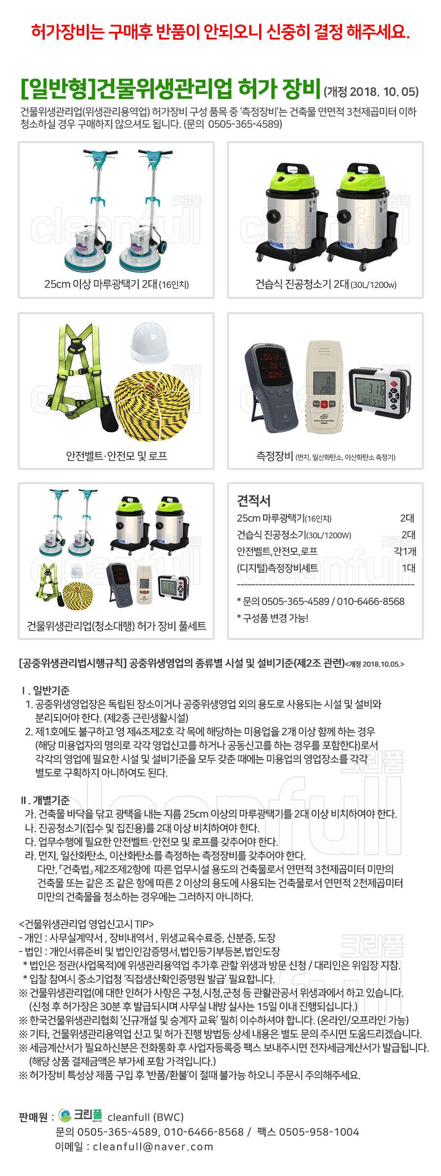 건물위생관리업 신고 허가 장비(일반형)+건물위생관리용역업 허가 장비_건물위생관리업 창업