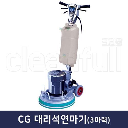 대리석연마기 CG-16