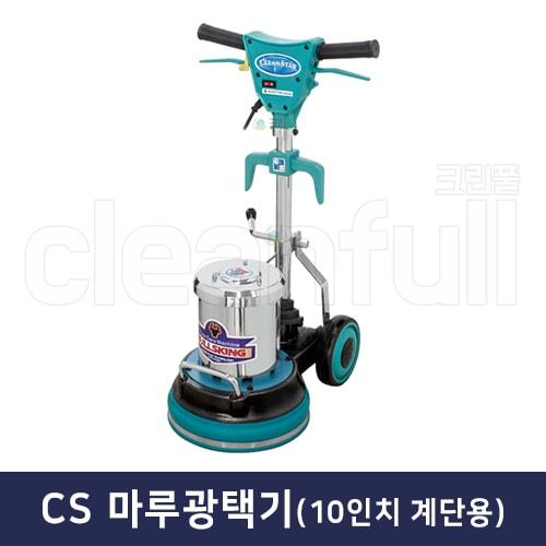 마루광택기 CS-10 (계단용)