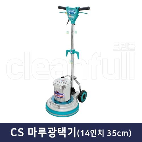 마루광택기 CS-14