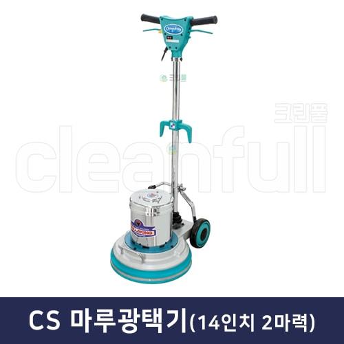 마루광택기 CS-14S