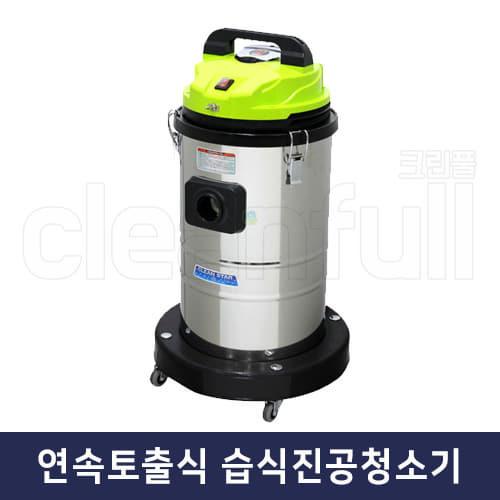 연속토출식 습식진공청소기(1모터)