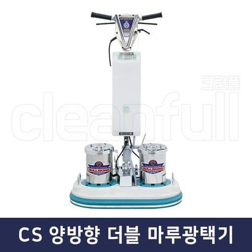 양방향 더블 마루광택기 CS-24D