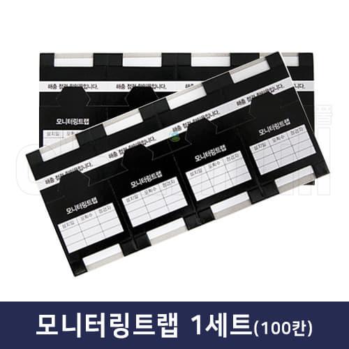 [B2B] 모니터링트랩 (바퀴끈끈이) 1박스(500장x2000칸)