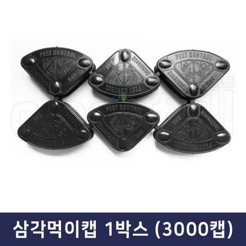 삼각먹이캡 1박스(6캡x500판=3000캡) 바퀴,개미 겸용