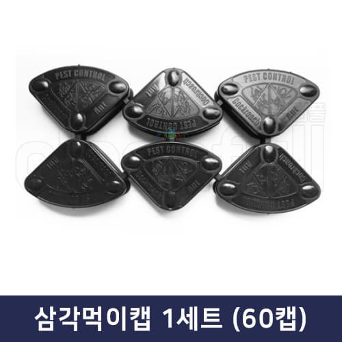 삼각먹이캡 1세트(6캡x10판=60캡) 바퀴,개미 겸용
