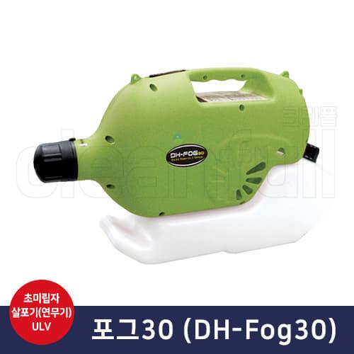 [B2B] 포그30 초미립자 살충제 살포기 DH-FOG30 연무기 ULV 살균,소독