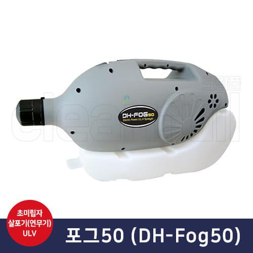 포그50 초미립자 살포기 DH-FOG50