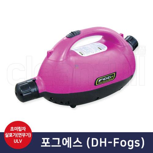 [B2B] 포그s 초미립자 살충제 살포기 FOGs 포그에스 연무기 ULV 살균,소독