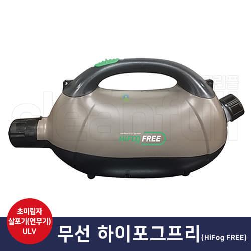 무선 하이포그프리 초미립자살포기 HiFOG FREE / 소독/살균/공간케어/연무기/살포기/분무기