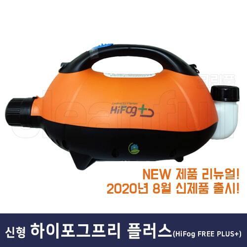 신형 무선 하이포그프리 플러스 초미립자살포기 HiFOG FREE PLUS / 방역 소독 살균 공간케어 연무기 살포기 분무기