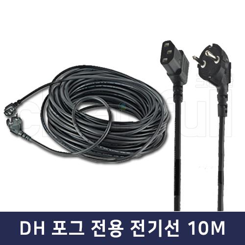 대호그린 DH-FOG 포그 정품 전기선 10M ULV 전선 포그s 포그30 포그50