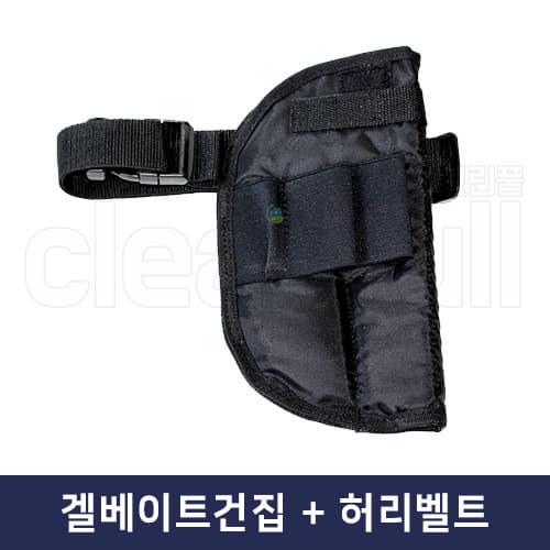 겔베이트건집(건집+허리벨트)