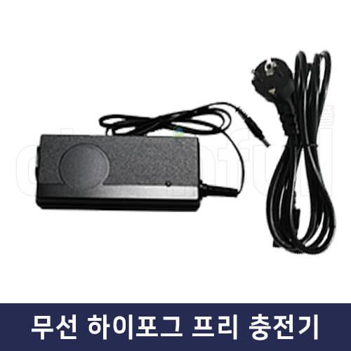 무선 하이포그 프리 배터리 충전기 HiFOG FREE battery charge
