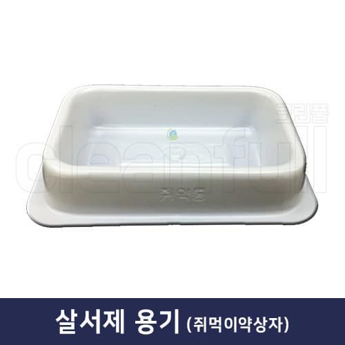 쥐먹이약상자 / 쥐약통 살서제 용기 / 쥐먹이통 쥐약상자 그릇