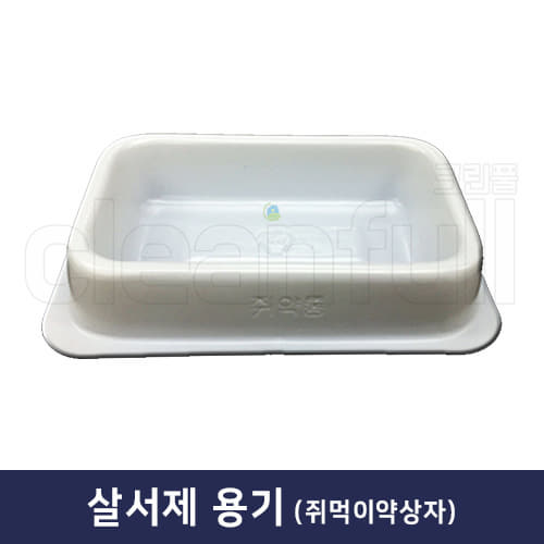 [B2B] 쥐먹이약상자 / 쥐약통 살서제 용기 / 쥐먹이통 쥐약상자 그릇