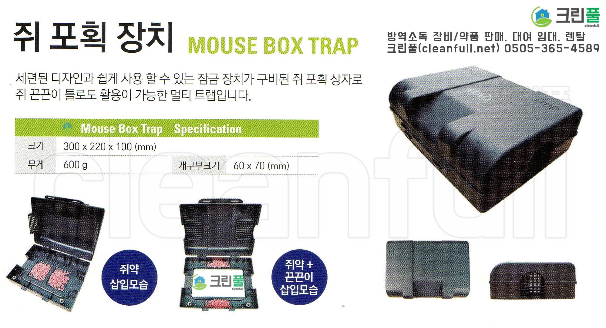 [카탈로그] 쥐포획상자(쥐포획장치) DH쥐끈끈이틀