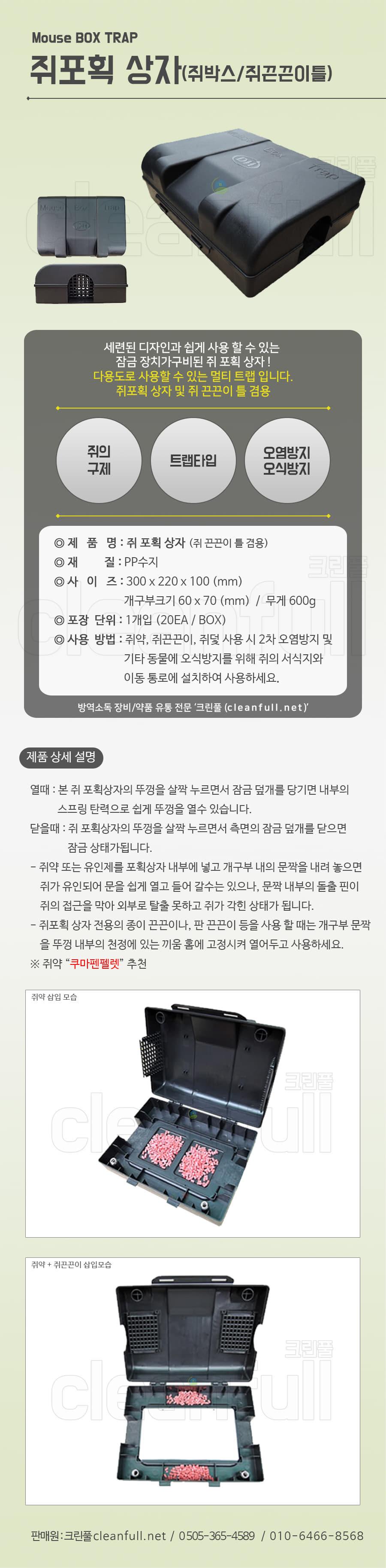 [B2B/도매] 쥐포획상자(쥐포획장치) 상세페이지_DH쥐끈끈이틀_쥐박스_쥐통 방역 소독업 전문가용