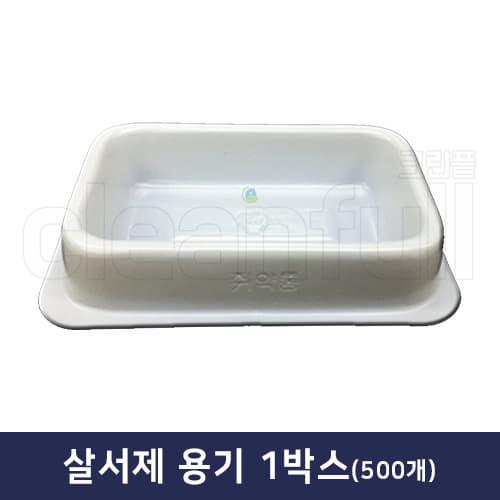 쥐먹이약상자/쥐약통 1박스(500개)
