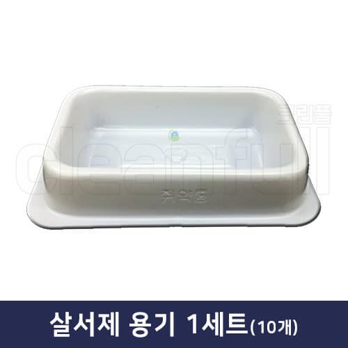 쥐먹이약상자/쥐약통 (10개)