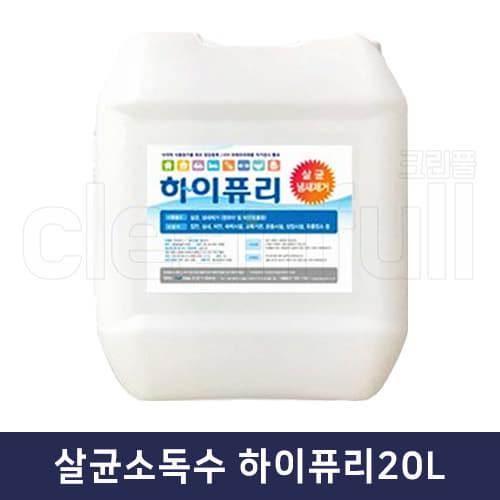 [B2B] 하이퓨리 20리터 살균소독수