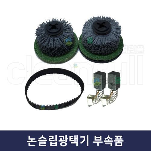 논슬립광택기 파워크리너 부속품 (전용솔,카본, 벨트, 롤러)