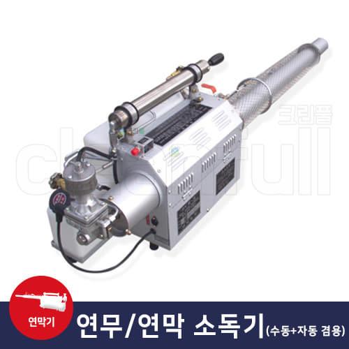 휴대용 연막기 D.Y. FOGGER 150 자동 (연무,연막 겸용 소독기)