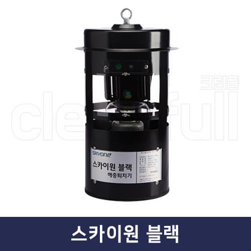 스카이원 블랙 / 야외용 포충기 방수모터 흡입 분쇄