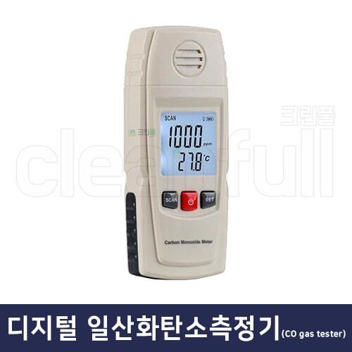 디지털 일산화탄소측정기 (CO측정기 CO gas tester)