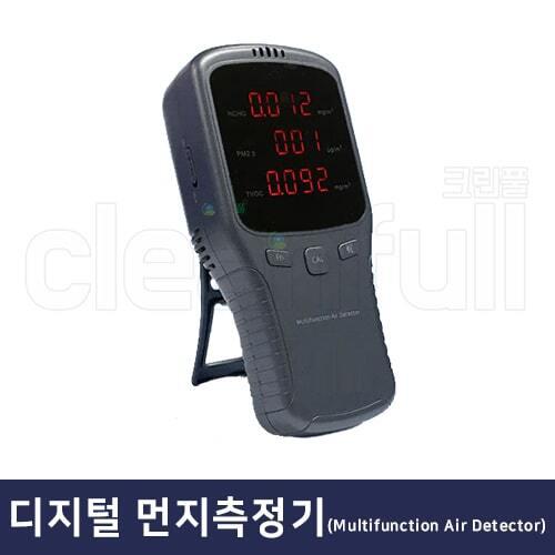디지털 먼지측정기