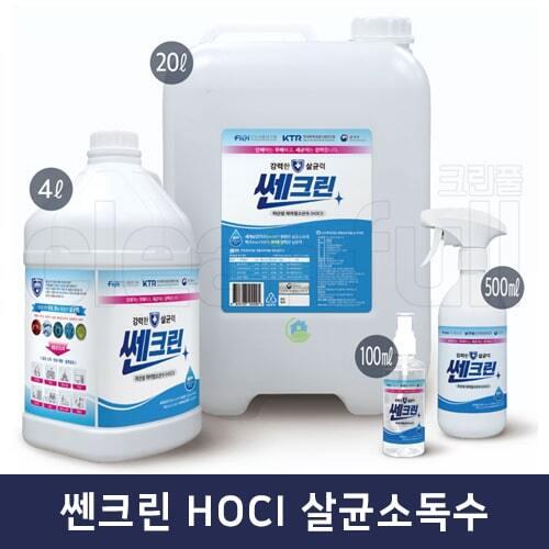 쎈크린 미산성 차아염소산수 HOCI 살균소독수