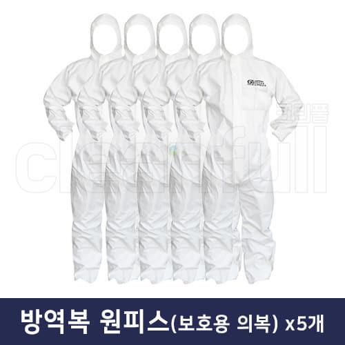 보호의복(보호복) 5벌 원피스 후드 흰색 방역용보호복 고급형