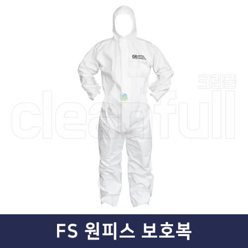 FS 원피스 보호복(보호의복) 후드 소독 방역복/방진복 흰색 가드맨