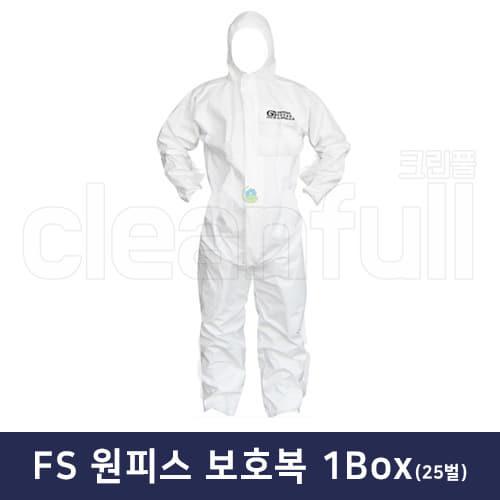 FS 원피스 보호복(보호의복) 1박스(25벌)