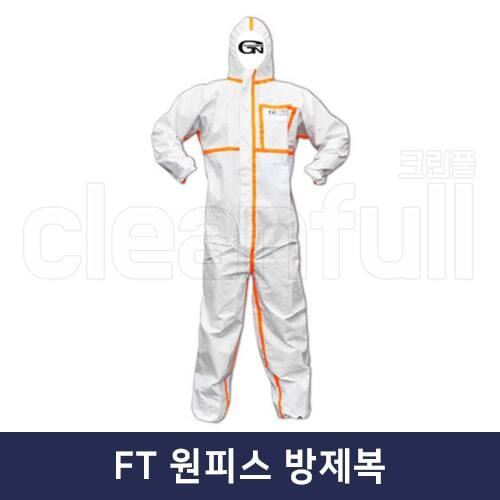 FT 원피스 방제복(보호의복) 후드 소독 방역복/작업복 흰색 가드맨