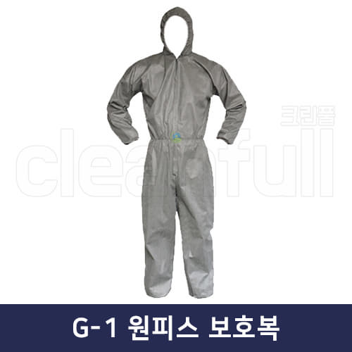G1 원피스 보호복(보호의복) 후드 소독 방역복/방진복 회색 가드맨 G-1