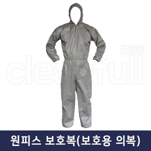 보호의복(보호복) 5벌 원피스 후드 흰색 방역용보호복 일반형